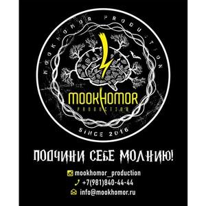 Mookhomor Production - Пиво будущего, и с ним начинаются все открытия!