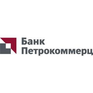 Акционеры банка «Петрокоммерц» приняли решение о присоединении к банку «ФК Открытие»