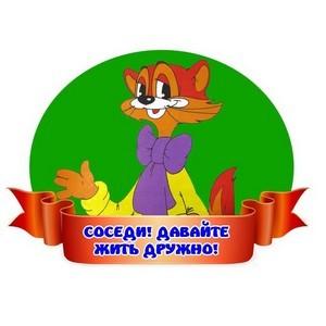 Тюменцы готовятся отметить Международный день соседей.