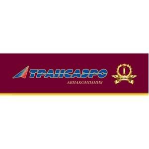 Сообщение для СМИ о выплате компенсаций сотрудникам авиакомпании Трансаэро