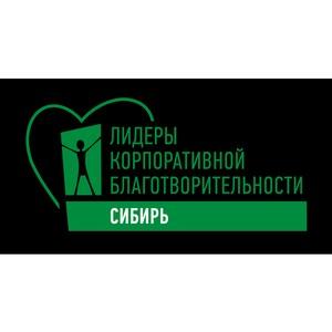 """Подведение итогов конкурса """"Лидеры корпоративной благотворительности. Сибирь"""""""