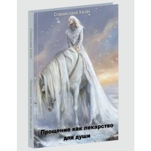 Набирает популярность книга Станиславы Казак