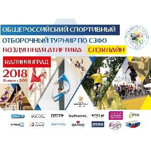 Воздушная Атлетика Калининград-2018, первый турнир в новом сезоне ФВАР
