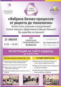 """Кузбасский ЦИСС приглашает принять участие в тренинге """"Фабрика бизнес-процессов"""""""