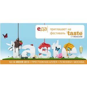 Телеканал «Еда» проведет кастинг на фестивале  «Taste of Moscow»!