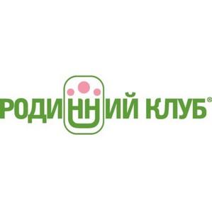 В 2014 году призовой фонд Акции «Родинний Клуб» увеличился до 700 000 грн
