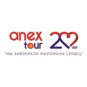 Юбилей компании: Anex Tour двадцать лет