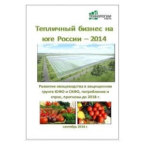 Как развивается овощеводство в закрытом грунте на юге России? Исследования Технологии Роста