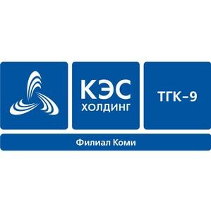 Каждый третий сотрудник Коми филиала ТГК-9 в 2014 году пройдет обучение за счет средств компании