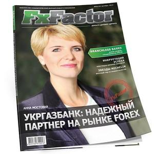 Журнал FxFactor: все лучшее – бизнесу!