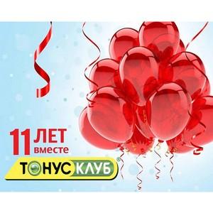 Тонус-Клуб® в честь 11-летия сети  дарит своим  франчайзи 1 млн. руб.