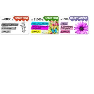 Акции от компании «Логопак»