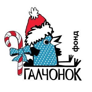 Ищем Деда Мороза для наших «галчат»!