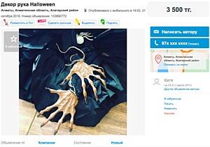 Хэллоуин в Казахстане: как подготовиться к празднику онлайн