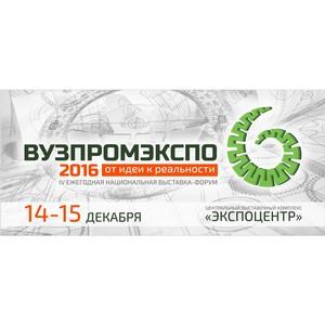 «Вузпромэкспо – 2016»  – место, где оживают лучшие научно-технические идеи!