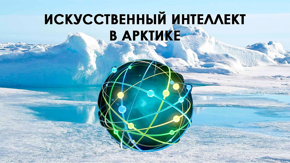 Формируется Экспертный совет по искусственному интеллекту в Арктике