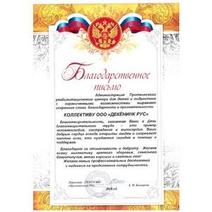 «День благотворительного труда» в «Декёнинк»