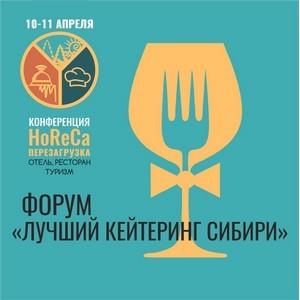 «Лучший кейтеринг Сибири» вдохновил профессионалов выездного питания