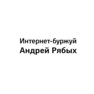 Более 60% Россиян — пользователей Интернета против цензуры