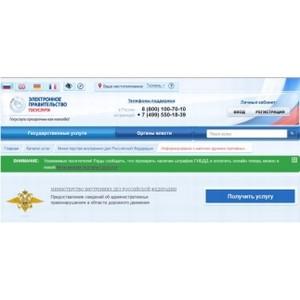«Ростелеком» открыл в Тюмени 9 пунктов подтверждения учетных записей на портале госуслуг