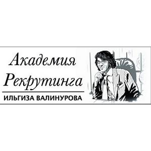 Дни профессионального рекрутинга России и стран СНГ