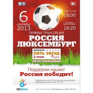 М5 Молл»: Трансляция матча Россия-Люксембург! Болеем за наших!