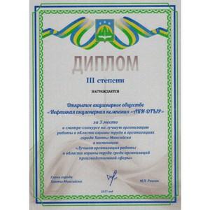 ОАО «НАК «Аки-Отыр» вошло в тройку лучших организаций по охране труда