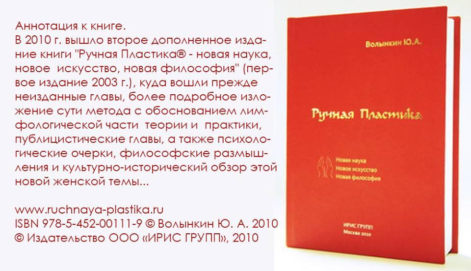 Ручная коррекция фигуры - центр Ручная Пластика