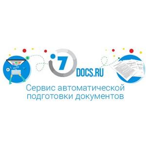 Сервис автоматической подготовки документов для физических, юридических, государственных учреждений.