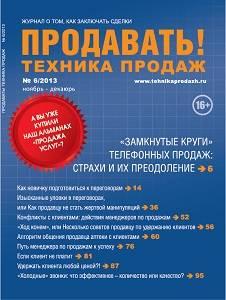 Анонс журнала «Продавать! Техника продаж» № 6, 2013
