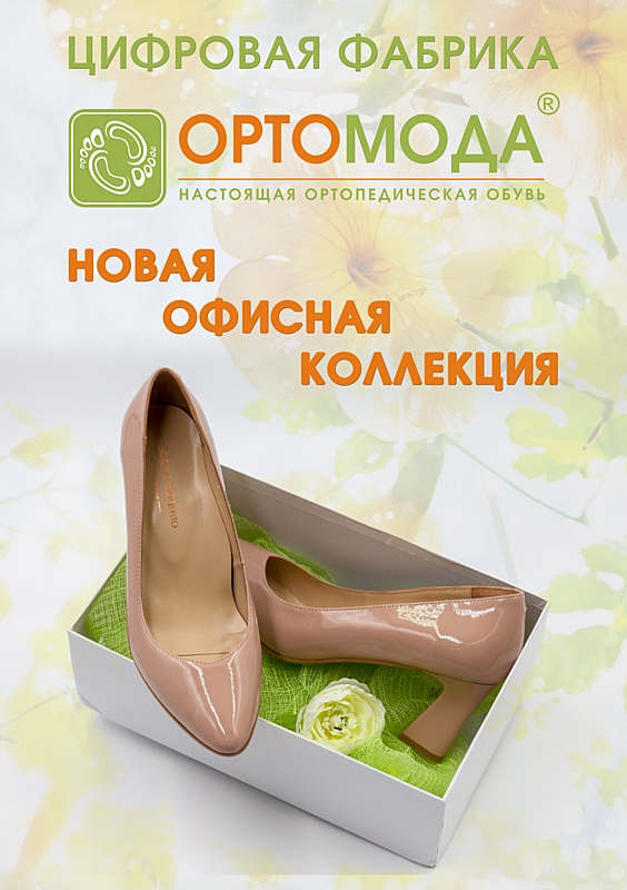 """""""Ортомода"""" выпустила инновационную коллекцию женских офисных туфель с анатомической стелькой"""