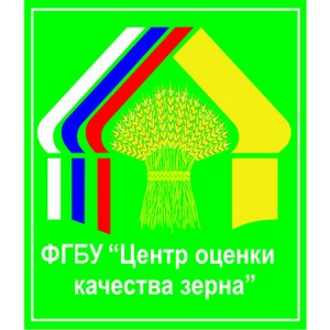 О визите делегации ФГБУ «Центр оценки качества зерна» в Берлин
