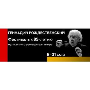 Фестиваль спектаклей к 85-летию Геннадия Рождественского