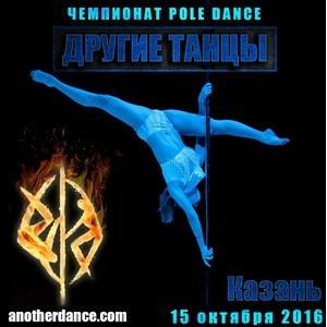 В Казани пройдет II всероссийский Чемпионат по PoleDance «Другие танцы»