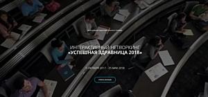 Проект «Успешная здравница 2018» поможет продвижению российского бренда оздоровительного туризма