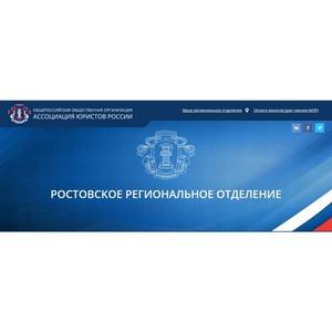 Расставлены акценты правового просвещения на Дону на II полугодие 2017 г