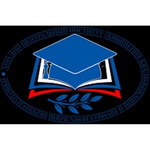 Курсы профессиональной переподготовки специалистов  «Правовое обеспечение предпринимательства»