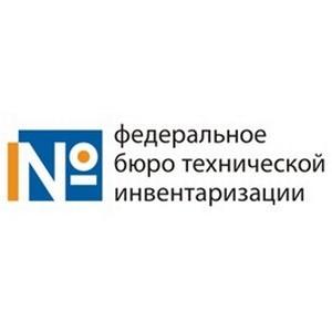 Росгосцирк выразил благодарность Пензенскому филиалу ФГУП «Ростехинвентаризация – Федеральное БТИ»