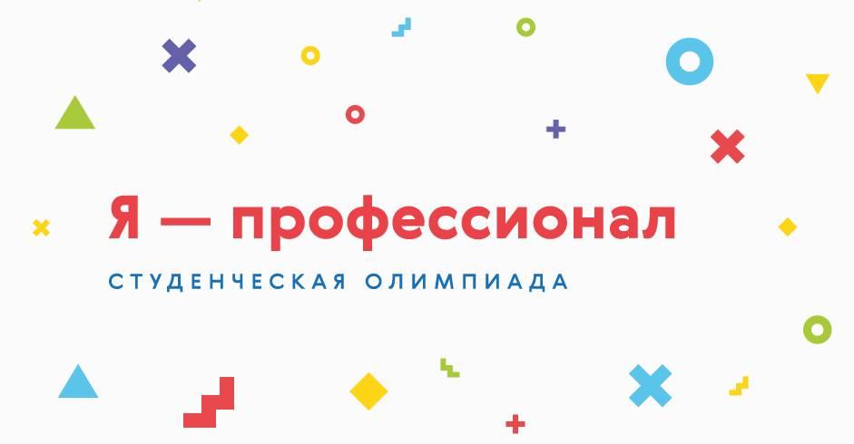 Олимпиада «Я – профессионал» - социальный лифт для студентов из регионов