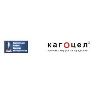 Всероссийская конференция «Инфекционные болезни как междисциплинарная проблема» прошла в Обнинске