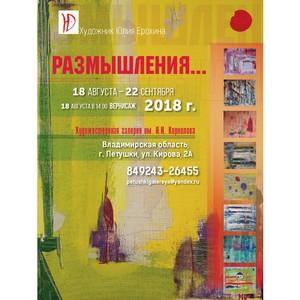 Выставка художницы Юлии Ерохиной