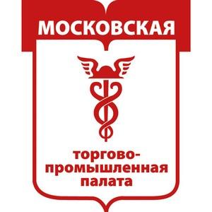 Презентация основ новой стратегии развития Московской торгово-промышленной палаты