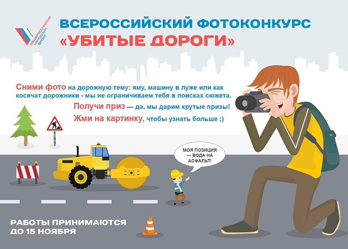 Сфотографируй дорожную яму и выиграй цифровой фотоаппарат!