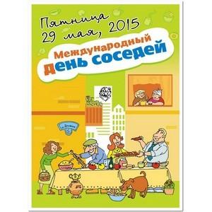 На ростовской улице Стабильной отметят День соседа