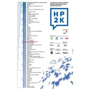 PR-агентство «Идеи&Решения» вошло в Топ-40 национального рейтинга коммуникационных компаний