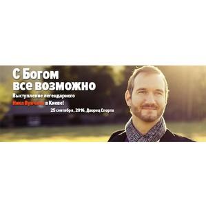 25 сентября в Украине выступит легендарный Ник Вуйчич