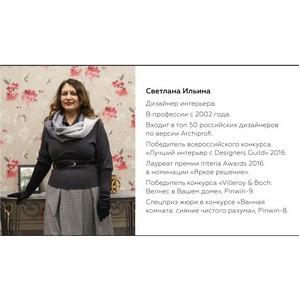 Светлана Ильина стала лучшим дизайнером года