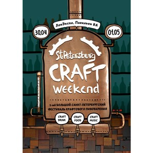 30 ������ � 1 ��� � ���������� ������� ��������� ���������� ����������� Craft Weekend.