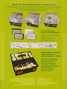Вышло в свет учебно-методическое пособие по санитарно-пищевому анализу