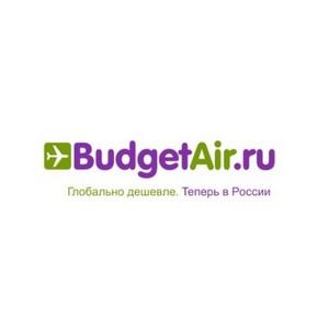 BudgetAir открывает россиянам мир бюджетных путешествий